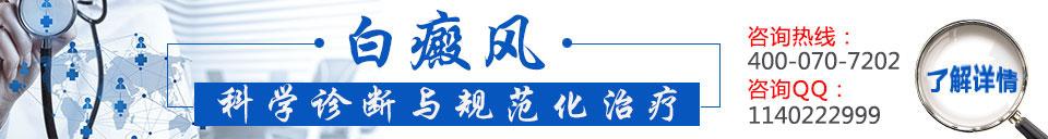 郑州西京白癜风医院开通免费挂号预约
