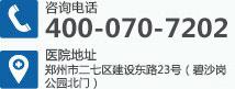 郑州西京白癜风医院电话以及来院路线