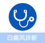 白癜风诊断
